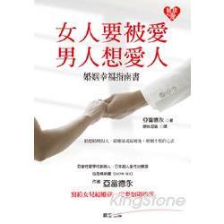女人要被愛,男人想愛人:婚姻幸福指南書