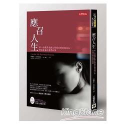 應召人生 : 第一位獲得泰國文學獎首獎的應召女,跨海賣春的真實故事 /