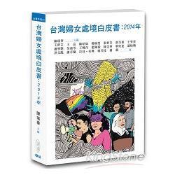 台灣婦女處境白皮書2014年