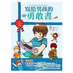 寫給男孩的勇敢書:200個男孩必備的創意遊戲,100%提升品德修養、靈活創意、生活技能、幽默感和勇敢力