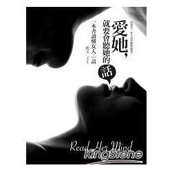愛他,就要會聽她的話 : 一本書聽懂女人心語 /