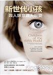 新世代小孩與人類意識大蛻變