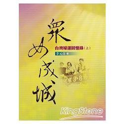 眾女成城:台灣婦運回憶錄