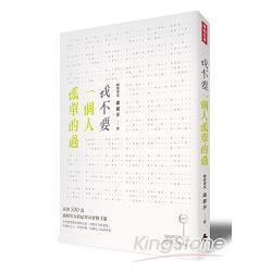 我不要一個人孤單的過 : 臺灣500萬適婚男女終結單身實戰手冊