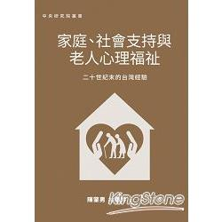 家庭.社會支持與老人心理福祉 : 二十世紀末的台灣經驗