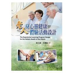 老人身心靈健康體驗活動設計 = The experiential learning program design for the holistic health of the elderly /