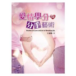 愛情學分與分手藝術 = Studies on love and art of breadking up /