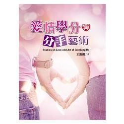 愛情學分與分手藝術 = Studies on love and art of breadking up /