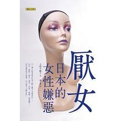 厭女 : 日本的女性嫌惡