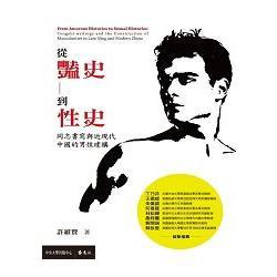從豔史到性史 : 同志書寫與近現代中國的男性建構 /