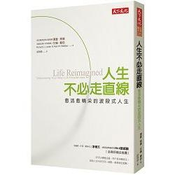 人生不必走直線:愈活愈精采的波段式人生