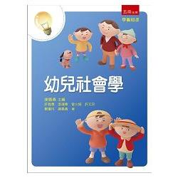 幼兒社會學