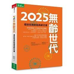 2025無齡世代 : 迎接你我的超高齡社會 /