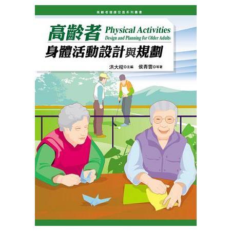高齡者身體活動設計與規劃