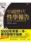 中國歷代性學報告^(18禁^):5000年來第一本,最完整房中祕學首次公開