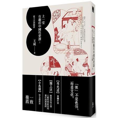 上一堂有趣的中國性愛課:從上古到隋唐