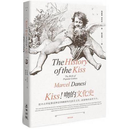 Kiss!吻的文化史:從中古世紀傳說神話到網路時代影音文化,浪漫吻的前世今生