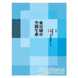 東亞城市空間生產 : 探索東京、上海、香港的城市文化 /