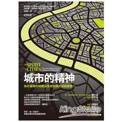 城市的精神  : 為什麼城市特質在全球化...