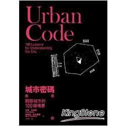 城市密碼 : 觀察城市的100個場景
