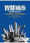 智慧城市:IBM全球經驗分享:提昇臺灣城市競爭力