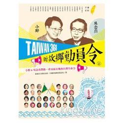 TAIWAN 368新故鄉動員令2:小野&吳念真帶路-看見最在地的台灣生命力