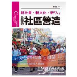 台灣的社區營造 : 新社會.新文化.新「人」 /