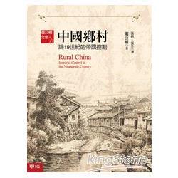 中國鄉村:論19世紀的帝國控制