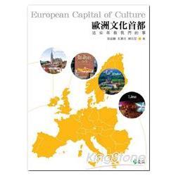 歐洲文化首都 : 這些年教我們的事 /