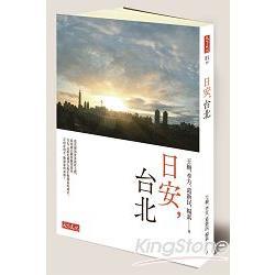 日安-台北