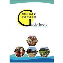 農村社區產業營運管理手冊 = Guide book /