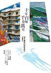 十年百城.千卷萬里:城市觀察的創新筆記
