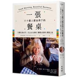 一張六十億人都坐得下的餐桌:守護社區40年-社企女先鋒的「關懷式經濟」實踐之旅