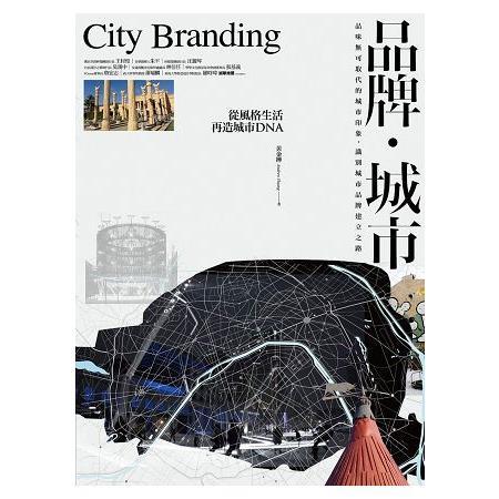 品牌.城市 : 從風格生活再造城市DNA = City branding /
