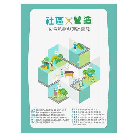 社區x營造 : 政策規劃與理論實踐 /