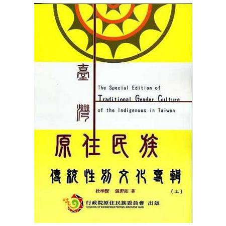 臺灣原住民族傳統性別文化專輯 = The special edition of traditional gender culture of the indigenous in Taiwan /