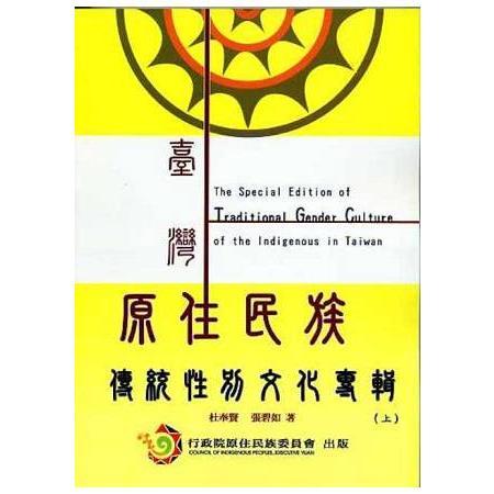 臺灣原住民族傳統性別文化專輯