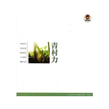 青村力-第六屆大專生洄游農村競賽全紀錄