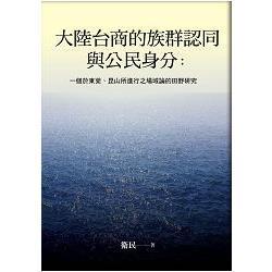 大陸臺商的族群認同與公民身分:一個於東莞、昆山所進行之場域論的田野研究