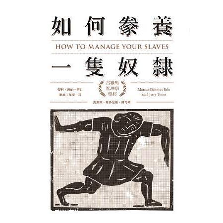 如何豢養一隻奴隸 : 古羅馬管理學聖經 /
