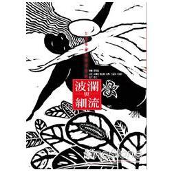 波瀾與細流 : 台灣婚暴服務初啟時 /