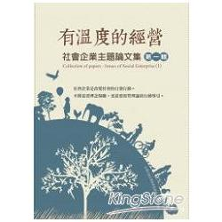 有溫度的經營 : 社會企業主題論文集 = Collection of papers : issues of social enterprise(I).