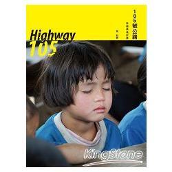 105號公路 : 泰緬邊境故事 = Highway 105 /