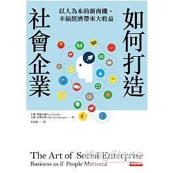 如何打造社會企業:以人為本的新商機,幸福經濟帶來大收益
