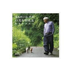 福島的小白.玳瑁- 以及松村先生的美好小日子