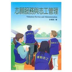 志願服務與志工管理 = Volunteer service and administration /