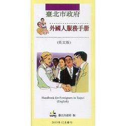 2015臺北市政府外國人服務手冊(英文版)