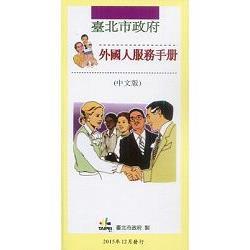 2015臺北市政府外國人服務手冊(中文版)