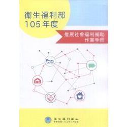 衛生福利部105年度推展社會福利補助作業手冊
