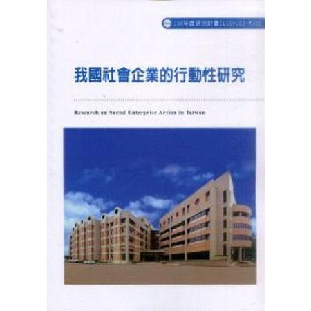 我國社會企業的行動性研究 = Research on Social Enterprise Action in Taiwan